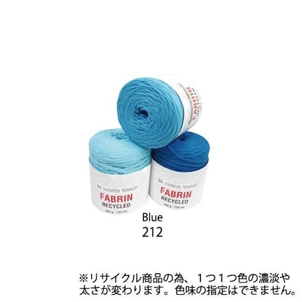 ファブリン FABRIN リサイクルヤーン Blue Col212 青系
