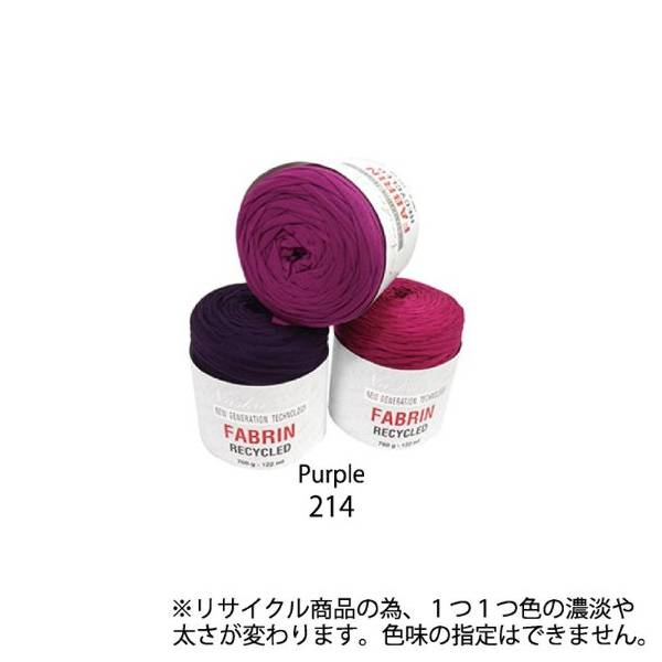 ファブリン FABRIN リサイクルヤーン Purple Col214 紫系