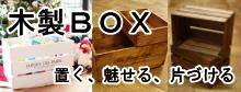 フリーボックス